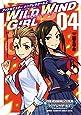 アイドルマスターシンデレラガールズWILD WIND GIRL(4)(少年チャンピオン・コミックス・エクストラ)