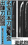 名宝日本刀展覧会出陳刀図譜: 紀元二千六百年奉祝