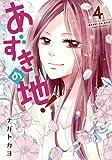 あずきの地!  4 (ミッシイコミックス Next comics F)