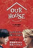 OUR HOUSE (扶桑社文庫)
