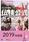 2019年度版5級仏検公式ガイドブック(CD付) (実用フランス語技能検定試験)