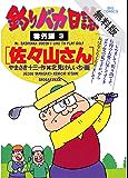 釣りバカ日誌 番外編(3)佐々山さん【期間限定 無料お試し版】 (ビッグコミックス)
