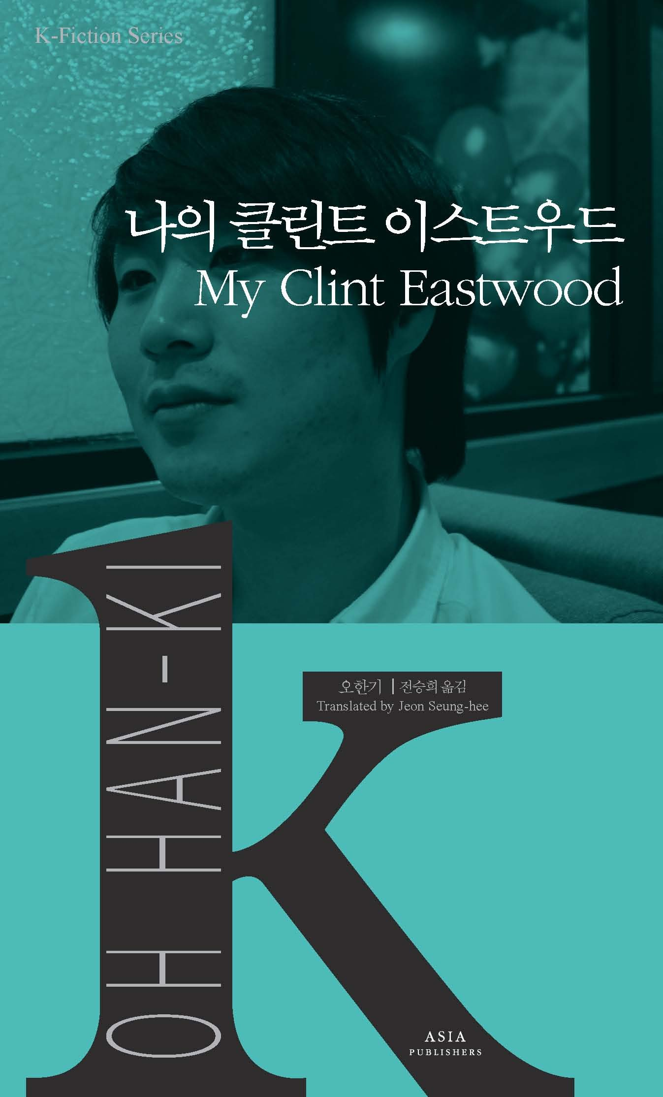 My Clint Eastwood (K-Fiction 004) ebook