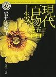 現代百物語 生霊 (角川ホラー文庫)