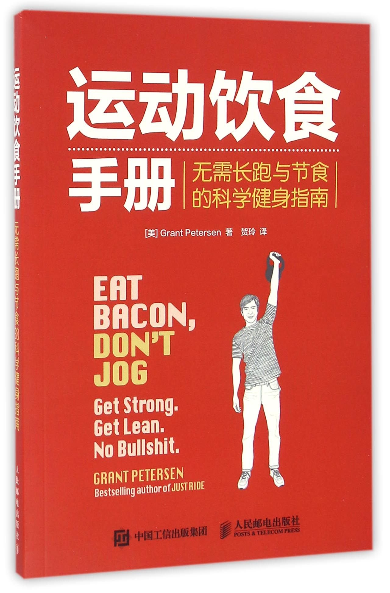 Download Eat Bacon, Don't Jog: Get Strong. Get Lean. No Bullshit (Chinese Edition) pdf
