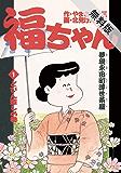 福ちゃん(1)【期間限定 無料お試し版】 (ビッグコミックス)