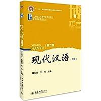 """""""十二五""""普通高等教育本科国家级规划教材·21世纪汉语言专业规划教材·专业基础教材系列:现代汉语(下册)(第二版)"""