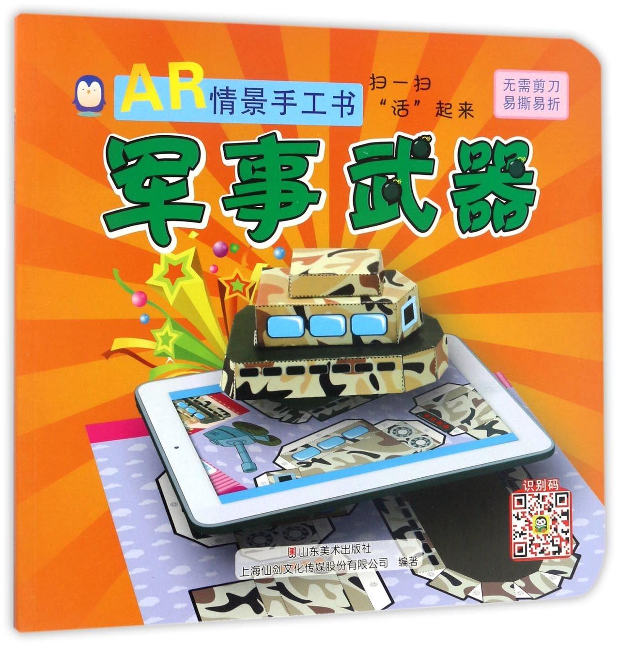 Read Online 军事武器/AR情景手工书 pdf
