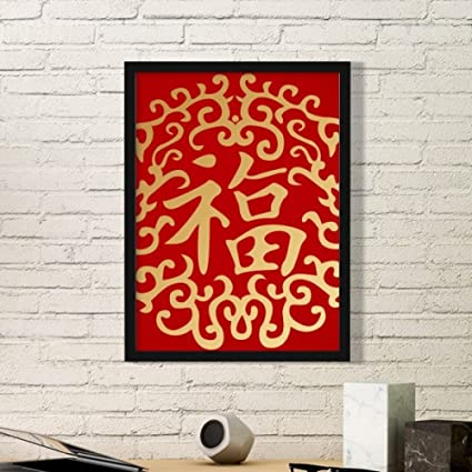 Amazon Gold Chinese Fook Rich Symbol Art Painting Picture Photo
