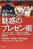 スピーチ世界チャンプの魅惑のプレゼン術