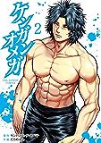 ケンガンオメガ(2) (裏少年サンデーコミックス)