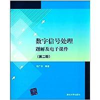 数字信号处理题解及电子课件(第2版)(附光盘)