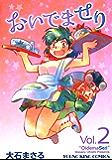 おいでませり(2) (ヤングキングコミックス)