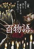 百物語 壱の章 [DVD]