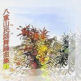 八重山民謡舞踊曲集(2)