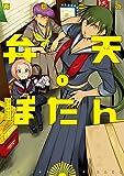 弁天ぼたん 1 (ビッグコミックス)
