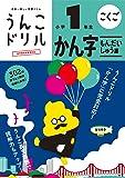 うんこドリル かん字もんだいしゅう編 小学1年生 (うんこドリルシリーズ)