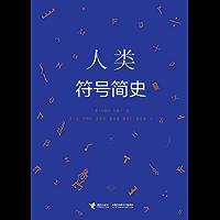 人类符号简史(一部跨越人类想象世界和经验世界的思维颠覆史)