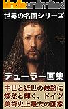 デューラー画集 (世界の名画シリーズ)