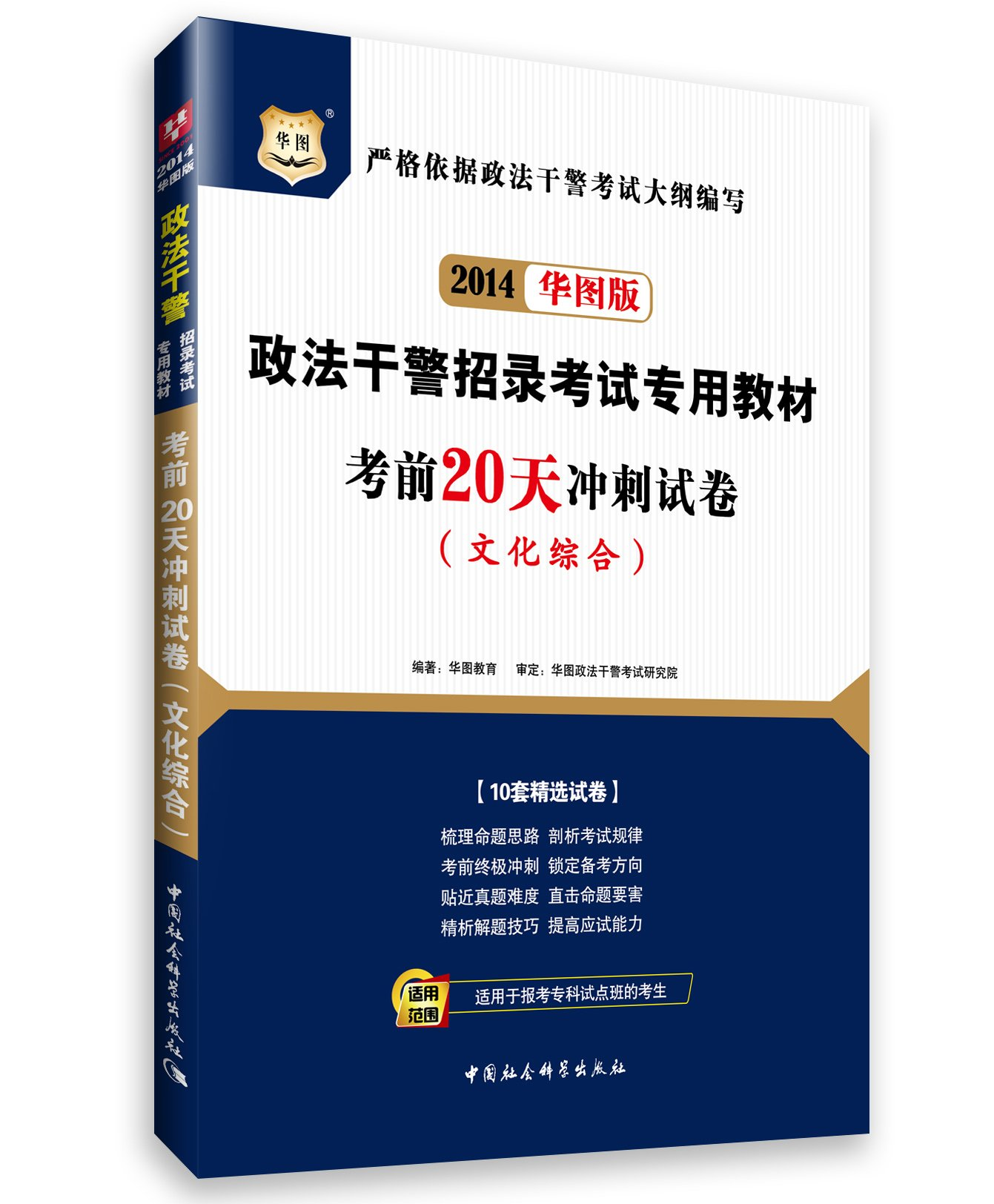 Download China map 2014 police officers and men dedicated recruiting exam materials : 20 days sprint exam papers ( cultural complex ) ( China Plate )(Chinese Edition) PDF