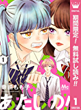 あたしの!【期間限定無料】 1 (マーガレットコミックスDIGITAL)