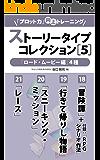 ストーリータイプコレクション[5]「ロード・ムービー編」4種 「プロット力」向上トレーニング (「物語が書きたいッ!」文庫)