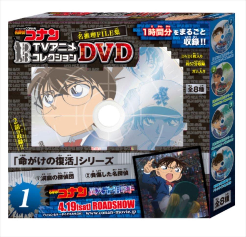 名探偵コナンTVアニメコレクションDVD 名推理FILE集 8個入 BOX (食玩ガム) B00HL7P3FM