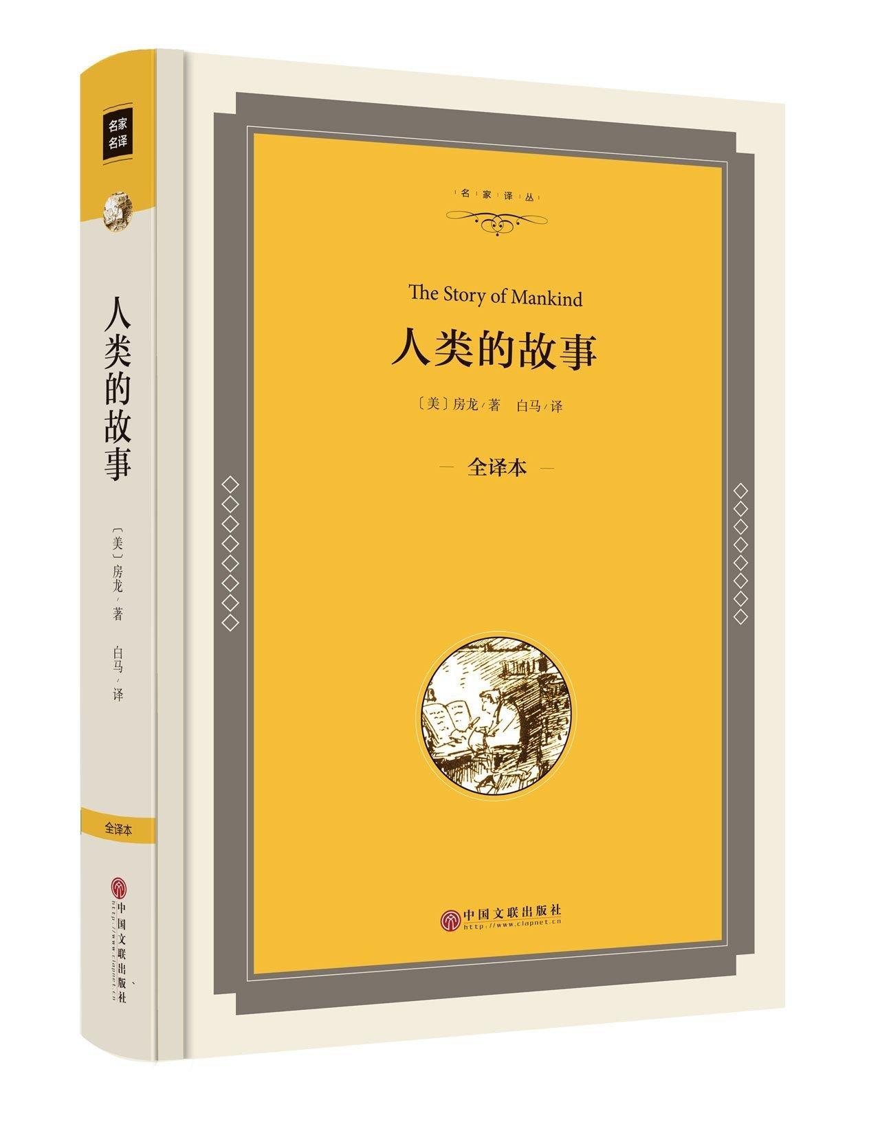 人类的故事(全译本)(精)/名家译丛 PDF