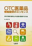OTC医薬品情報提供のエッセンス 添付文書の使用上の注意が説明できる本