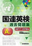国連英検過去問題集 A級 2017/2018年度実施