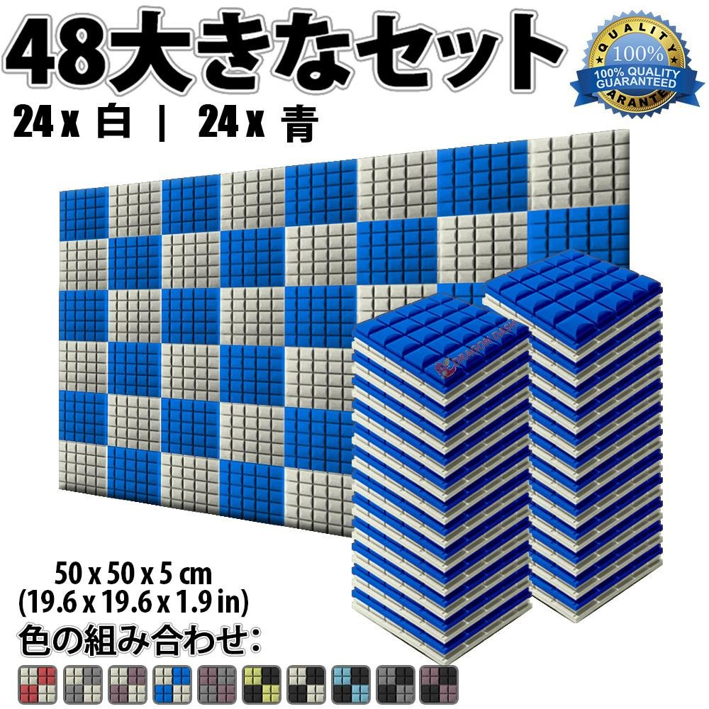 スーパーダッシュ 新しい48ピース 500 x 500 x 50 mm 半球グリッド 吸音材 防音 吸音材質ポリウレタン SD1040 (パールホワイトと青) B01N1MY020 パールホワイトと青 パールホワイトと青