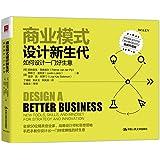 商业模式设计新生代:如何设计一门好生意