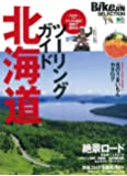 BikeJINセレクション ツーリングガイド北海道 (エイムック 4332 BikeJIN SELECTION)