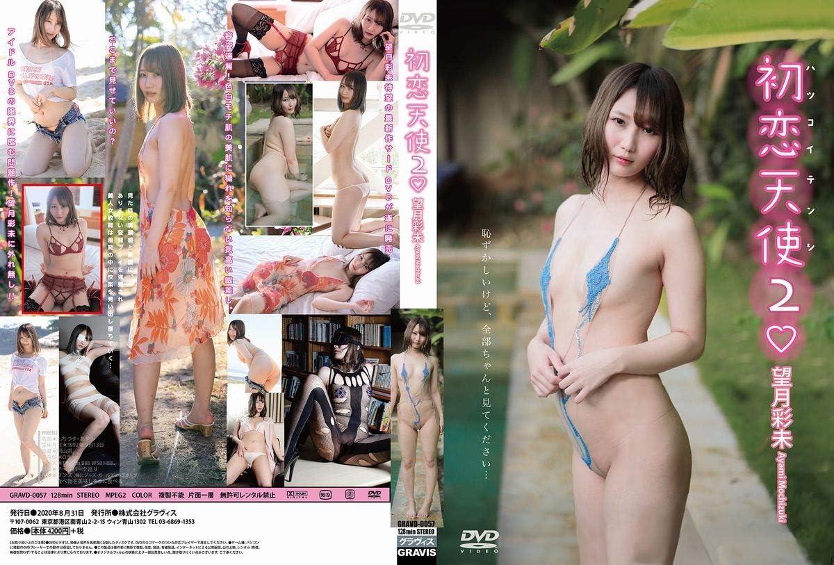 望月彩未 初恋天使2 GRAVD-0057A [DVD] 望月彩未 (出演) 形式: DVD