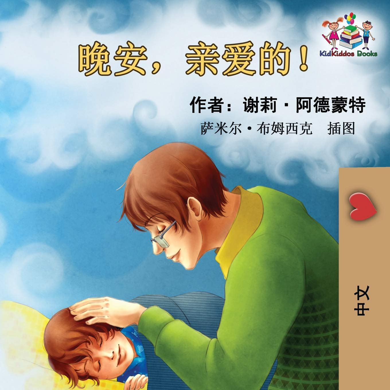 Goodnight My Love! (Chinese Language Children's Book): Chinese Mandarin Book for Kids (Chinese Bedtime Collection)
