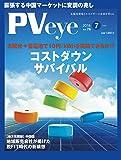 太陽光発電の専門メディアPVeye(ピーブイアイ)2018年7月号