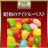 プレミアム・ツイン・ベスト 昭和のアイドル・ベスト