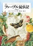 完訳 ファーブル昆虫記  第7巻 下