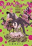 VANILLA FICTION(3) VANILLA FICTION (ゲッサン少年サンデーコミックス)