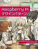 アイデア実現のための Raspberry Piデザインパターン: 電子回路からMathematicaによるArduinoコラボまで