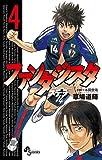 ファンタジスタ ステラ (4) (少年サンデーコミックス)