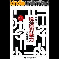 说话的魅力:刘墉沟通秘笈(全本珍藏) (刘墉作品集)
