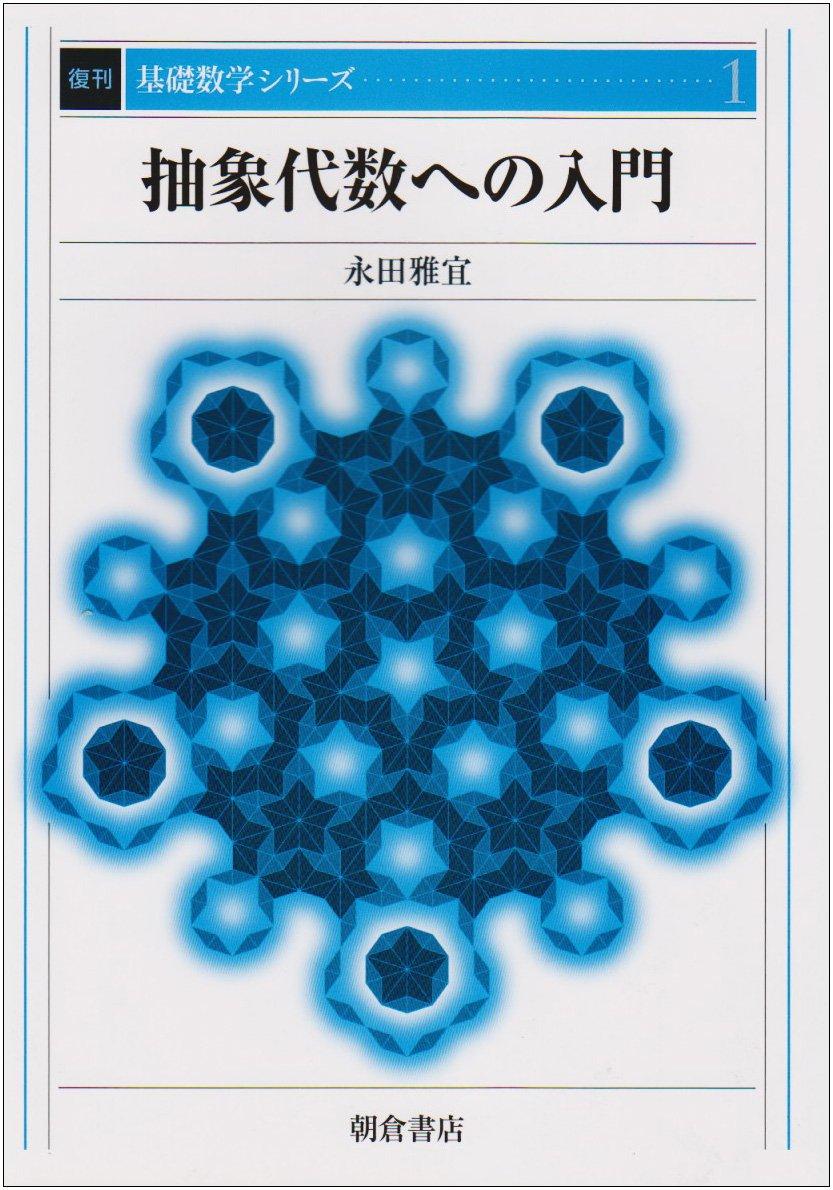 Download Chūshō daisū eno nyūmon pdf epub
