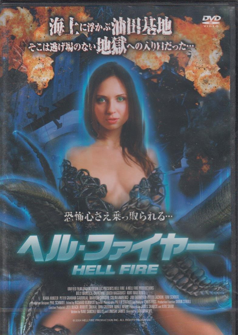 Amazon | ヘル・ファイヤー [DVD...