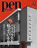 Pen(ペン) 2019年4/1号[創設100周年で再び注目される、バウハウスを知っているか?]
