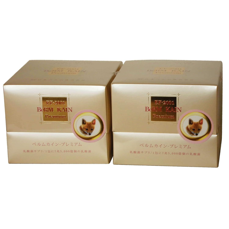 新世代乳酸菌 EF2001 ベルムカイン プレミアム( 35包+3包)x 2箱セット B00DZHXZVQ