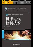 """机床电气控制技术(工业和信息化普通高等教育""""十二五""""规划教材立项项目) (21世纪高等院校电气工程与自动化规划教材)"""