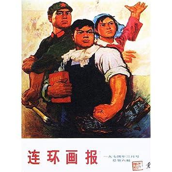 Amazon.com: Propaganda Político China Communism Mao libro ...