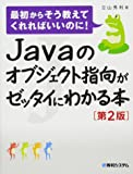 Javaのオブジェクト指向がゼッタイにわかる本[第2版]