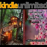 கரைகிறேன் உனது கண்ணசைவில்: karaigiren unadhu kannasaivil (பாகம் Book 2) (Tamil Edition)